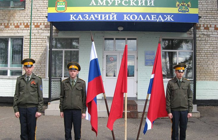 Амурский казачий колледж