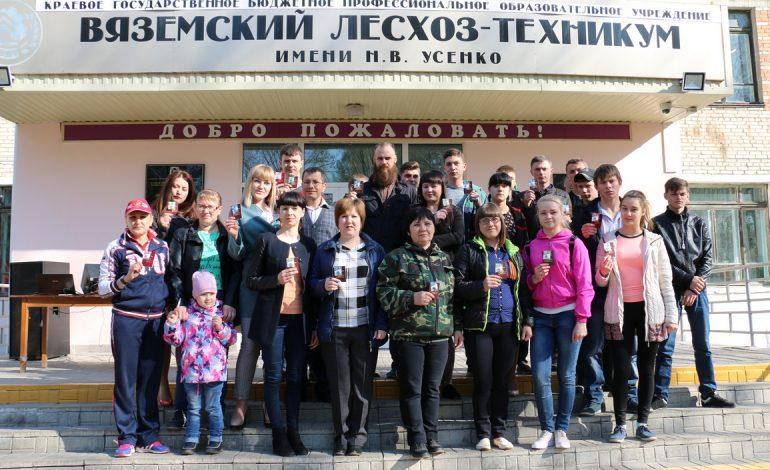 Вяземский лесхоз-техникум им. Н. В. Усенко