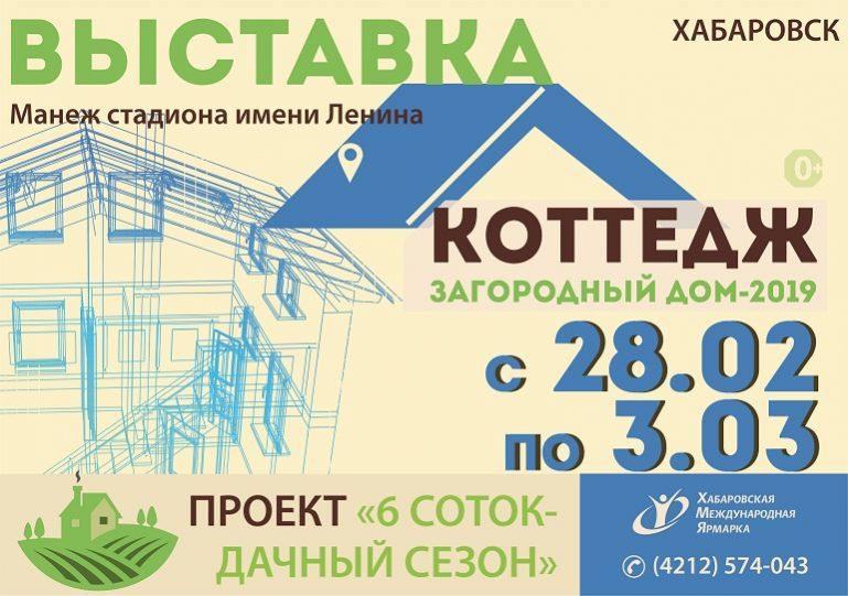 Выставка «Коттедж. Загородный дом- 2019» пройдет в Хабаровске