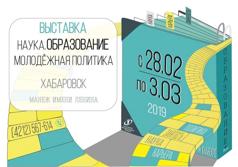 Выставка «Наука. Образование. Молодежная политика 2019» в Хабаровске