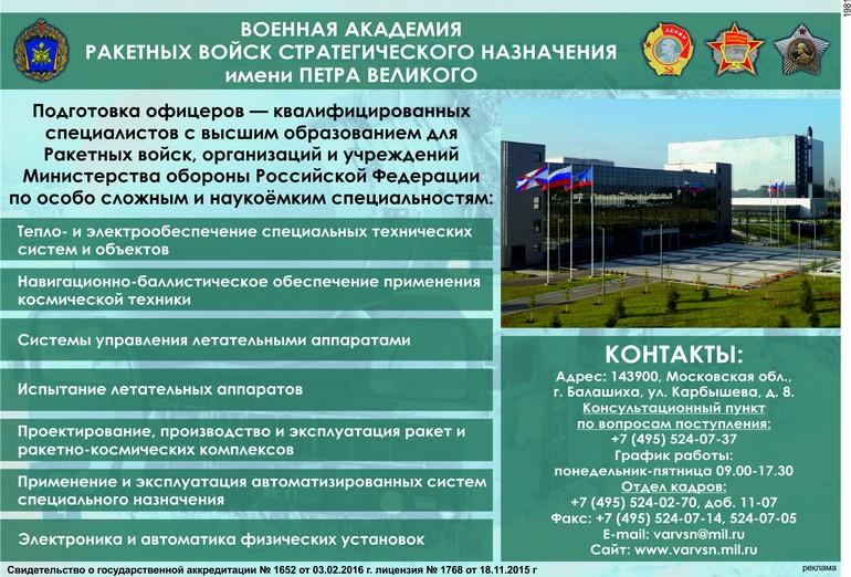 Военная академия РВСН имени Петра Великого