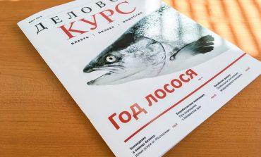 Новый проект в Хабаровске — бизнес-журнал «Деловой курс»