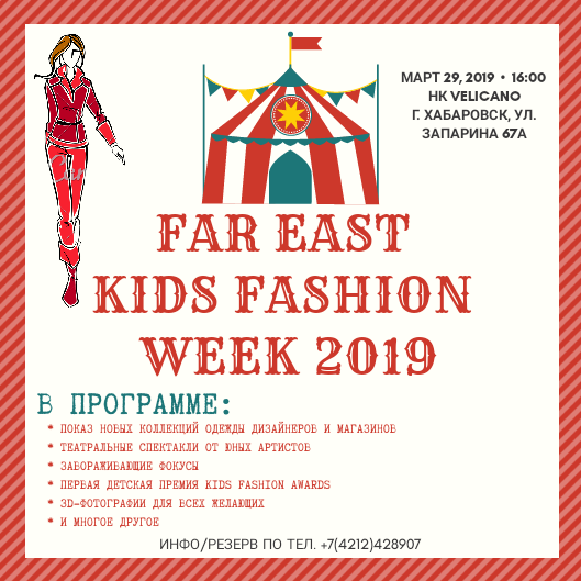 FAR EAST KIDS FASHION WEEK 2019 пройдет в Хабаровске