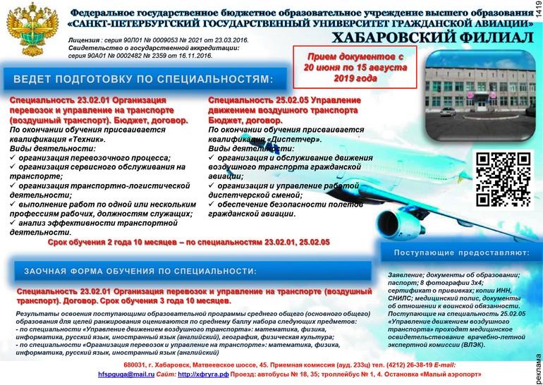 Хабаровский филиал Санкт-Петербургского государственного университета гражданской авиации