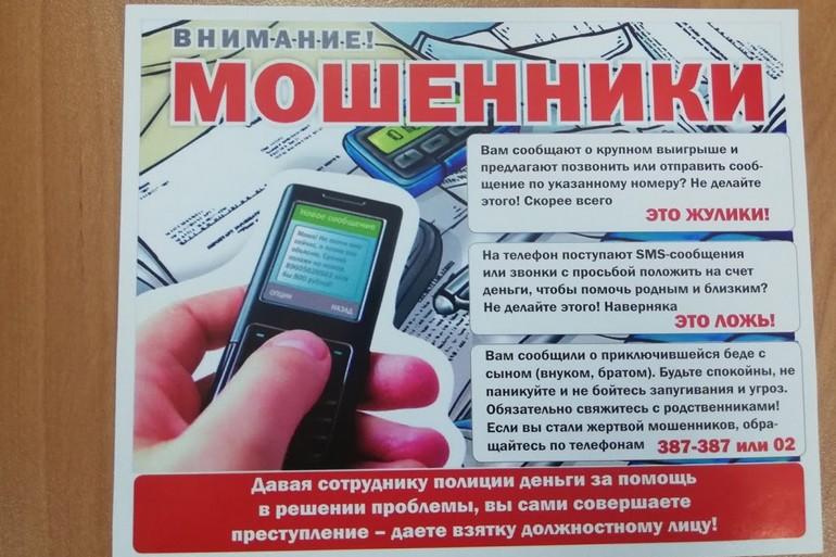 Алло, на линии телефонные грабители!