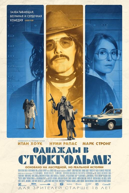 фильмы про банки ограбления 3