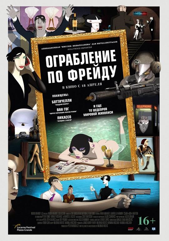 фильмы про банки ограбления 4