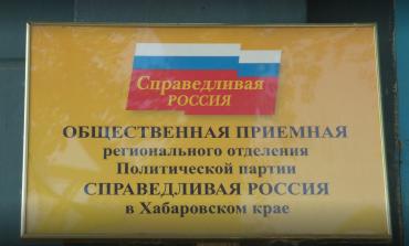Во время праймериз офис партии «Справедливая Россия» в Хабаровске оказался заблокирован