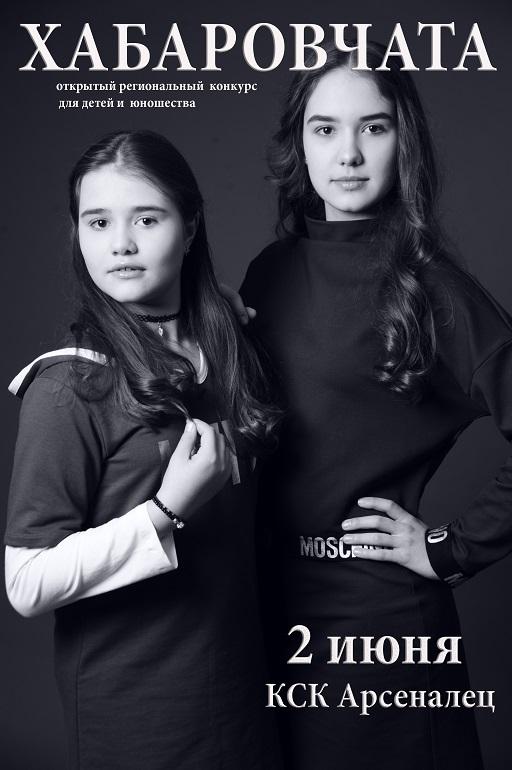 В Хабаровске пройдёт первая детская премия «Хабаровчата 2019»