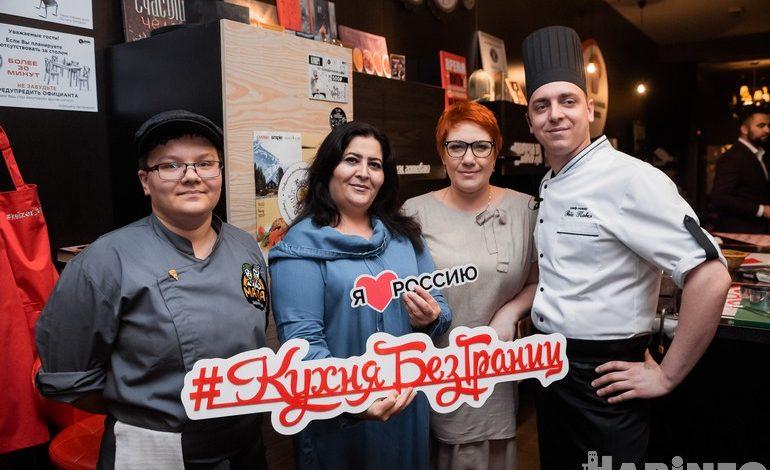 Впечатления для желудка и души: о новом сезоне фестиваля «Кухня без границ»