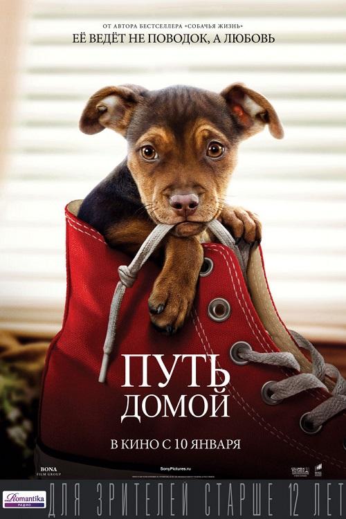 собачья жизнь фильм 2 3