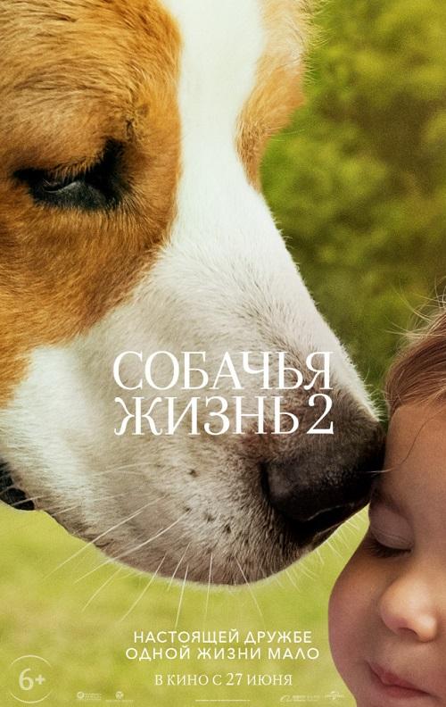 собачья жизнь фильм 2 5