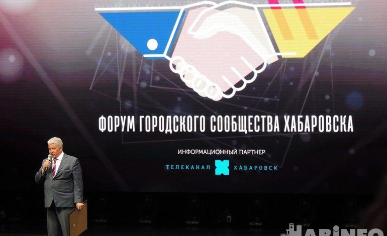 Кино и танцы: как прошёл форум городского сообщества Хабаровска