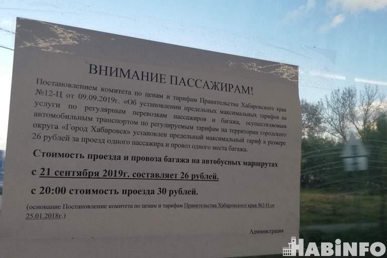 На рубль больше: перевозчики начали увеличивать стоимость проезда в Хабаровске