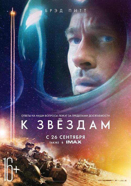 к звездам фильм 2019 7