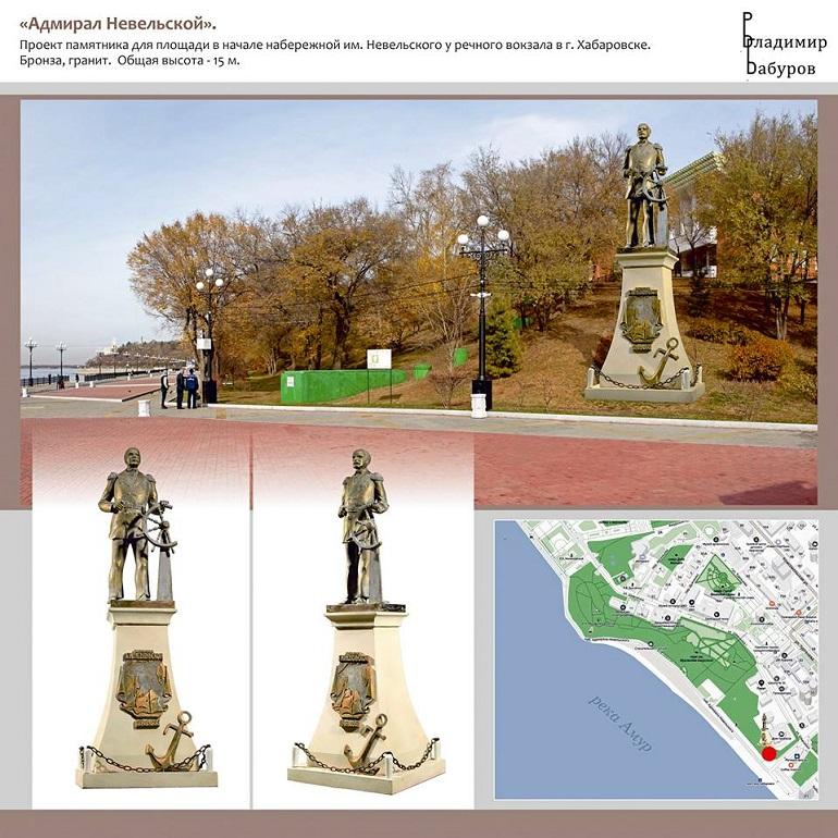 памятники города хабаровска 3