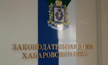 Бюджет Хабаровского края будет принят в первом чтении – чуда не случилось