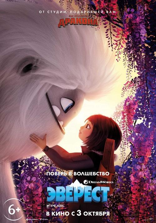 мультфильм эверест 2019 1