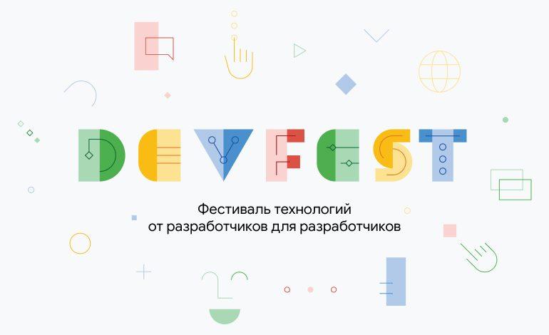 Осенний IT-фест от Google пройдет в Хабаровске