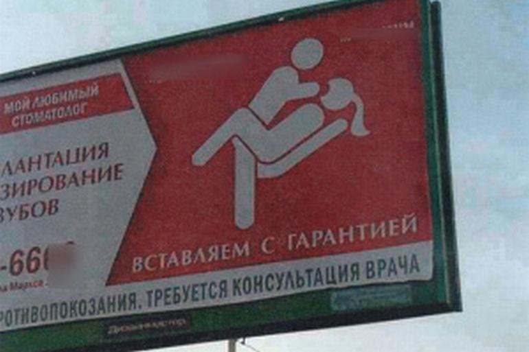 Хабаровчане недовольны рекламой с обнажёнкой – это оскорбительно