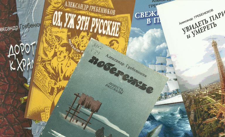 Глазами подростка: удивительный мир хабаровского писателя Александра Гребенюкова