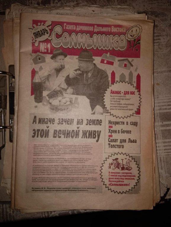газета солнышко