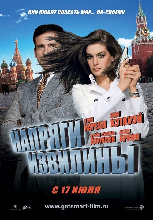 «Джуманджи: Новый уровень» и ещё три «франшизных» фильма с участием «Скалы»