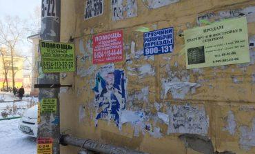 Депутаты наводят порядок в наружной рекламе: надписи на заборах стереть, незаконные баннеры убрать