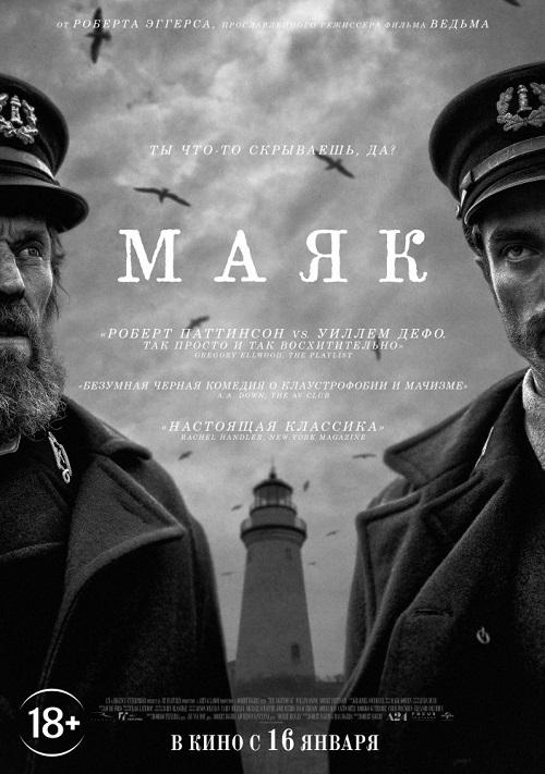 «Маяк» и ещё четыре фильма ужасов 2020 года