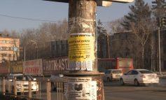 Незаконная реклама: мы платим за объявления на столбах?