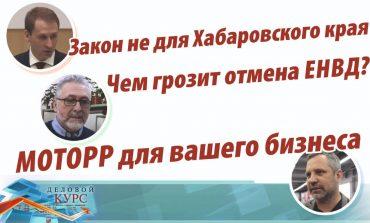 Комсомольские судостроители не у дел: новый выпуск видеожурнала «Деловой курс»