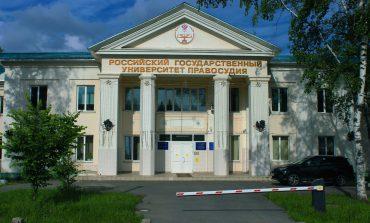 Куда поступать: Российский государственный университет правосудия