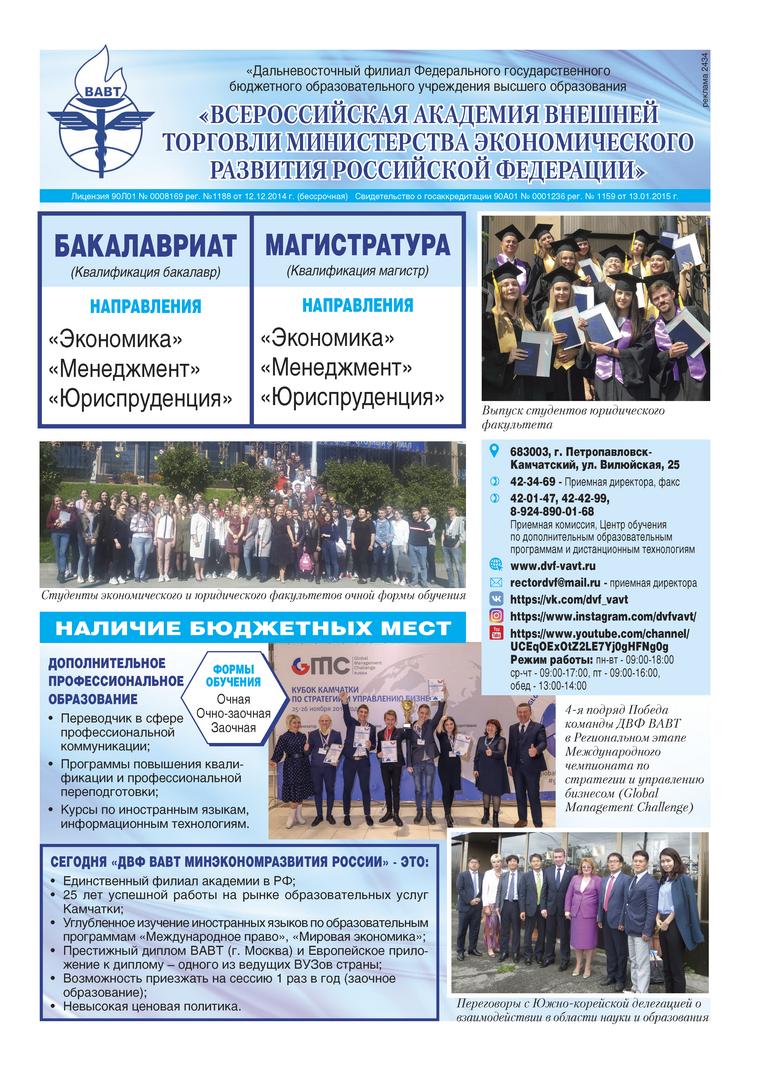 академия внешней торговли петропавловск камчатский