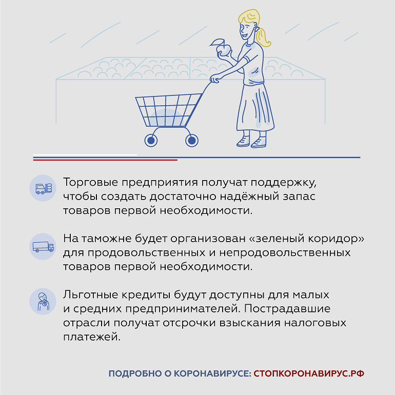 Здоровье граждан в приоритете: в Правительстве России разработали план по борьбе с вирусом и последствиями карантина