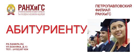 Куда поступать: Российская академия народного хозяйства и госслужбы Петропавловск-Камчатский филиал
