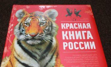 Красную книгу России обновили впервые за 23 года