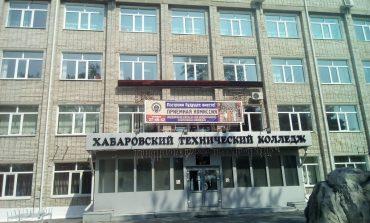 Куда поступать: Хабаровский технический колледж