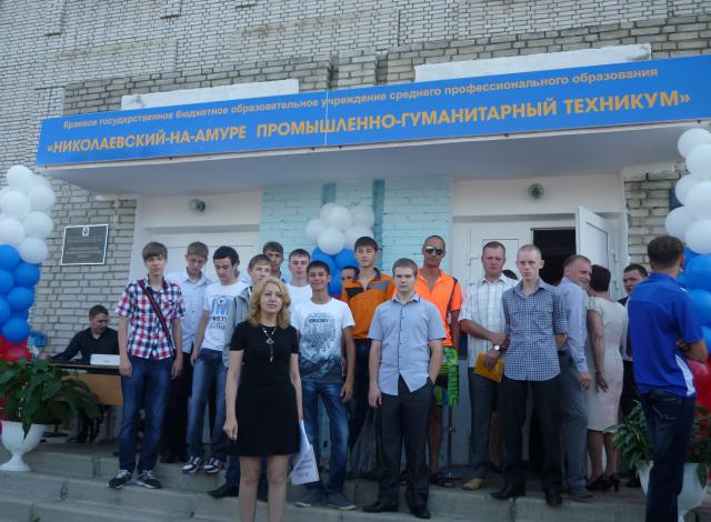 Николаевский-на-Амуре промышленно-гуманитарный техникум