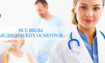 «НУЗ «Медицинский центр» в Хабаровске