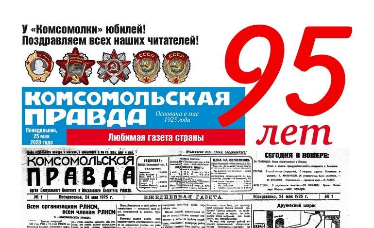 «Комсомольской правде» — 95!