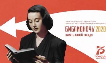 Библиотекари на передовой: непривычный формат библионочи к 75-летию Победы