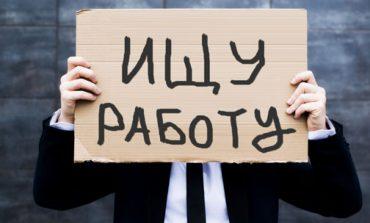 Увеличили пособие, или Почему в Хабаровском крае растёт безработица