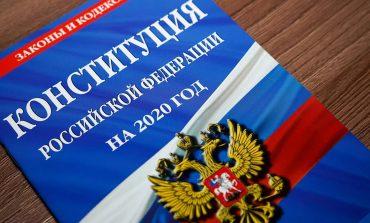 Голосование по изменениям в Конституцию РФ пройдёт 1 июля