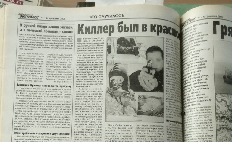 15 лет спустя: в чём обвиняют Сергея Фургала