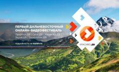 Работы участников фестиваля «Красиво. ДВ» оценит известный продюсер