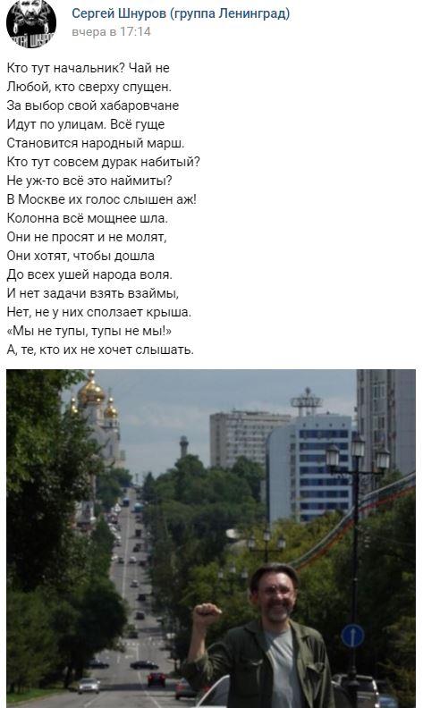Шнуров о протестах в Хабаровске