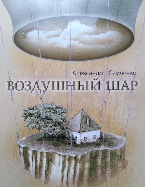 Австралийский воздух хабаровского поэта Александра Семченко