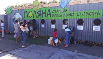 В Хабаровске делят отходы на «Поляне»
