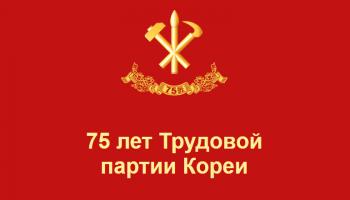 Интернет-выставка фото, книг и почтовых марок в честь 75-летия Трудовой партии Кореи