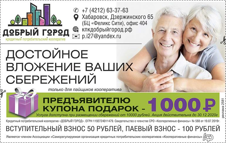 Объявления. Хабаровск